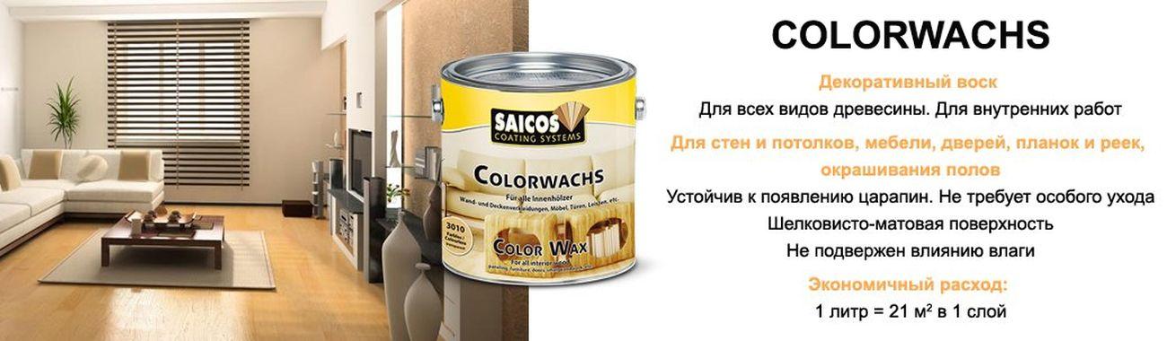 Saicos